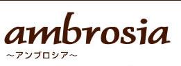 ambrosia【アンブロシア】